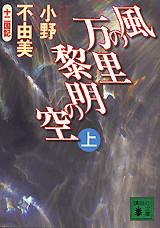 風の万里 黎明の空(上)十二国記