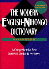 日本語学習 英日辞典(海外版)