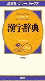 講談社カラ-パックス漢字辞典 中型版