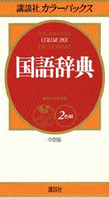 講談社カラ-パックス国語辞典 中型版