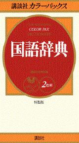 講談社カラ-パックス国語辞典 特製版