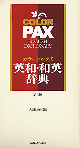 カラーパックス英和・和英辞典 第2版