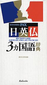 講談社パックス日英仏3ヵ国語辞典