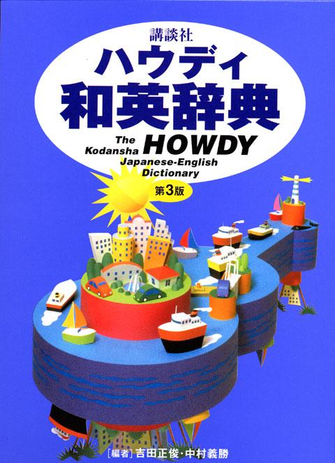 講談社ハウディ和英辞典 第3版