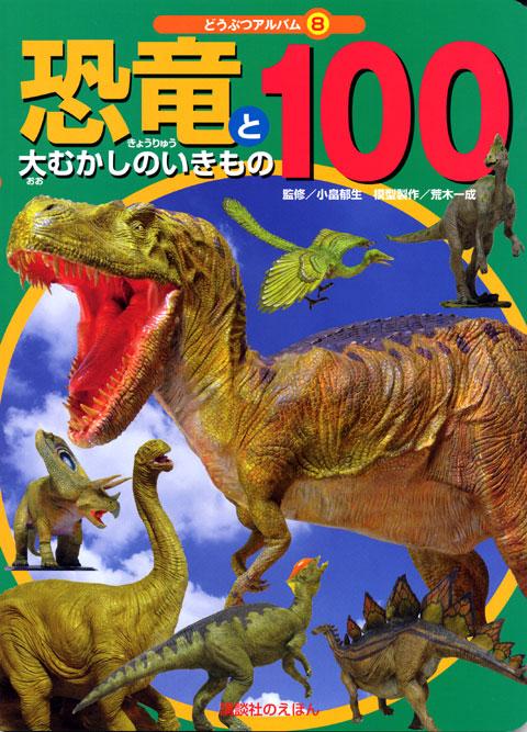 恐竜と大むかしのいきもの100