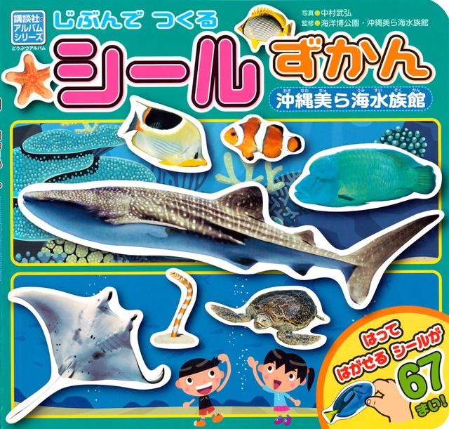 じぶんでつくるシールずかん 沖縄美ら海水族館