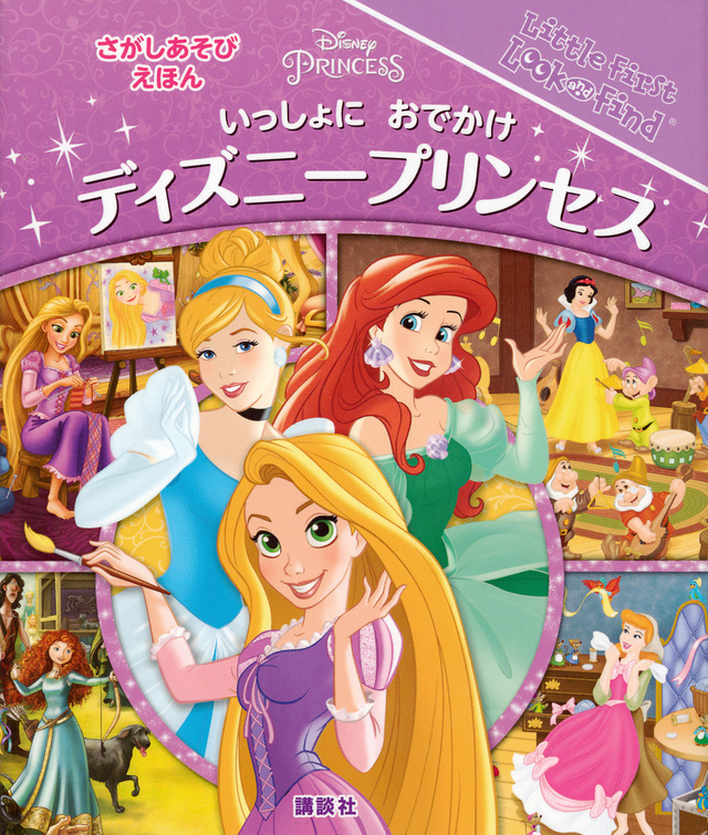 さがしあそびえほん ディズニープリンセス