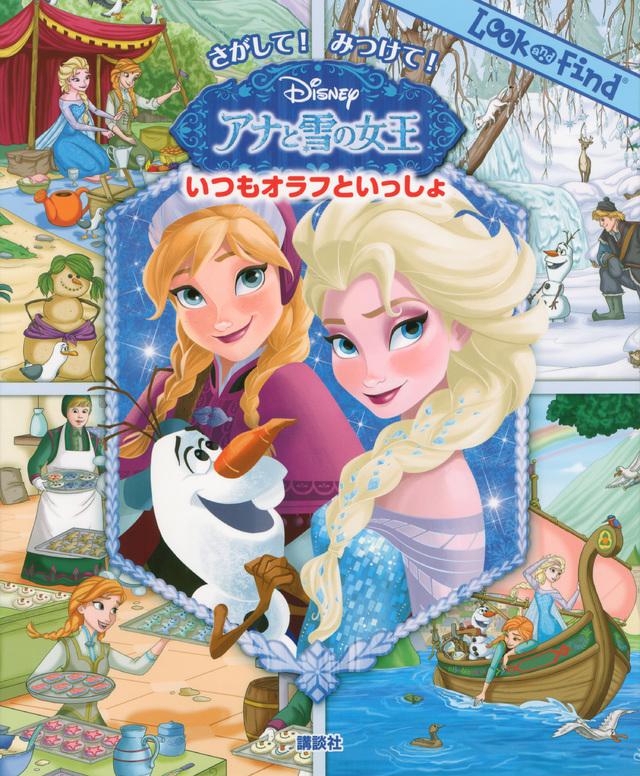 さがして! みつけて! アナと雪の女王 いつもオラフといっしょ