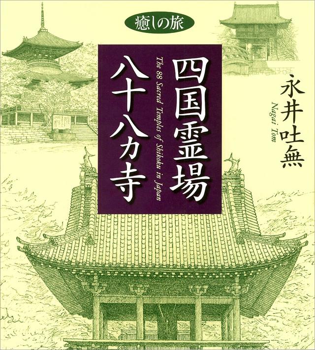 癒しの旅・四国霊場八十八ヵ寺