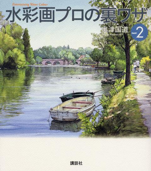 水彩画プロの裏ワザPART2