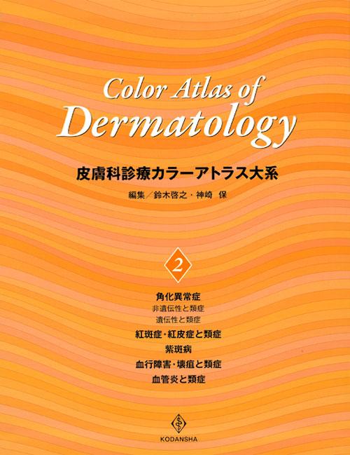 皮膚科診療カラーアトラス大系 (2)