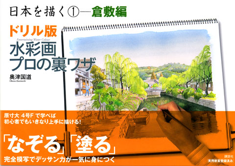 ドリル版 水彩画プロの裏ワザ 日本を描く(1)倉敷編