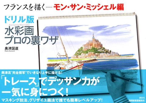 フランスを描く モン・サン・ミッシェル編 ドリル版水彩画プロ