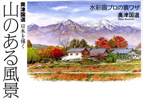 奥津国道 日本を描く 山のある風景