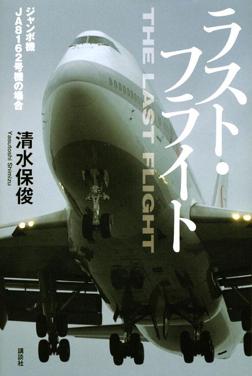 ラスト・フライト ジャンボ機-JA8162号機の場合