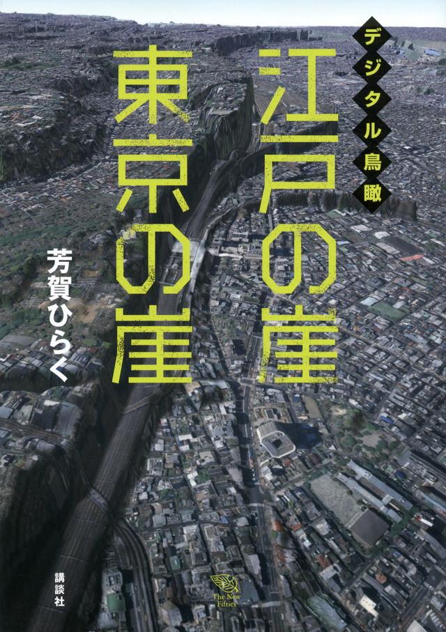 江戸の崖 東京の崖