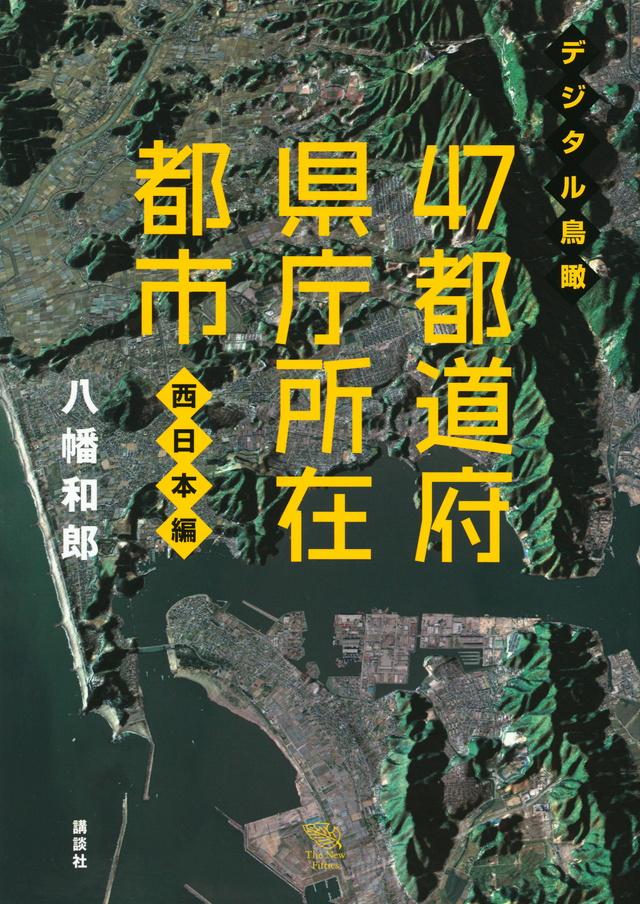 デジタル鳥瞰 47都道府県庁所在都市 西日本編