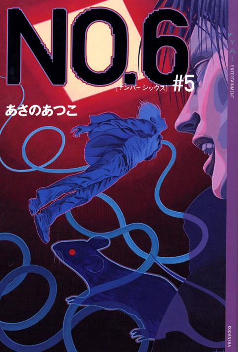 NO.6〔ナンバーシックス〕#5