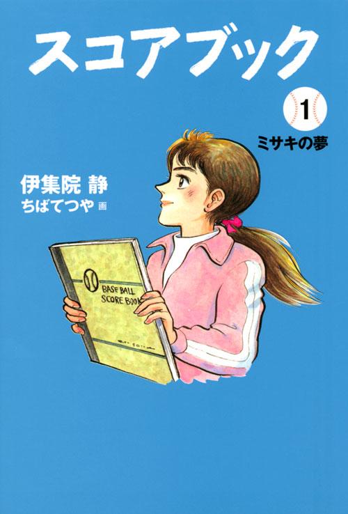 スコアブック(1) ミサキの夢