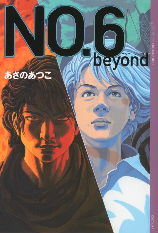 NO.6〔ナンバーシックス〕 beyond