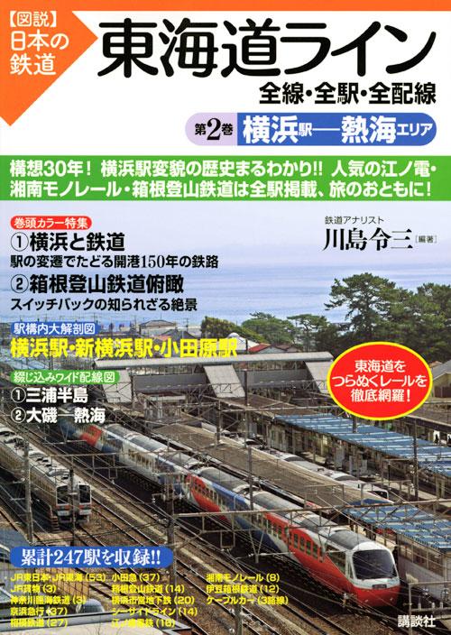 東海道ライン 全線・全駅・全配線 第2巻 横浜駅-熱海エリア
