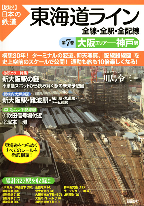 東海道ライン 全線・全駅・全配線 第7巻 大阪エリア-神戸駅