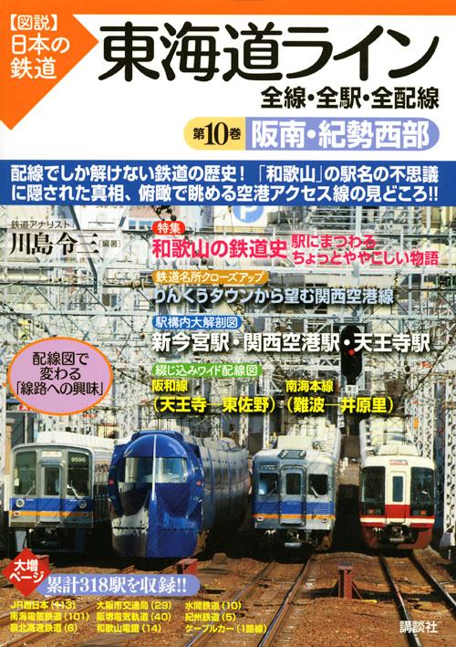 東海道ライン 全線・全駅・全配線 第10巻 阪南・紀勢西部