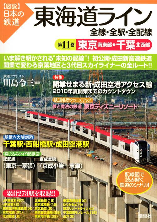 東海道ライン 全線・全駅・全配線 第11巻 東京南東部・千葉北西部