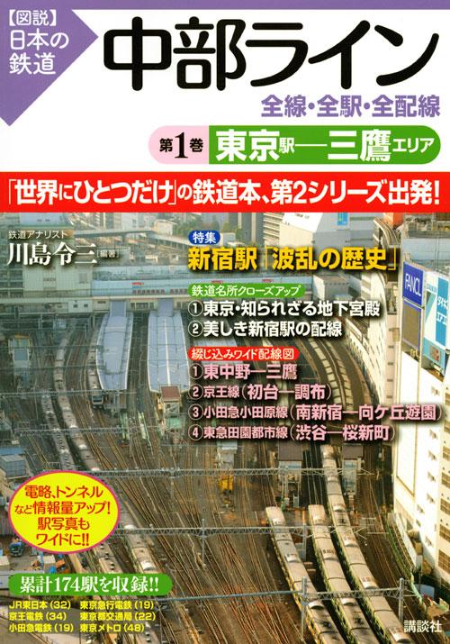 中部ライン 全線・全駅・全配線 第1巻 東京駅-三鷹エリア