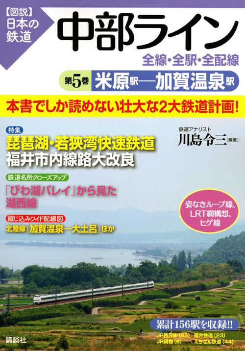 中部ライン 全線・全駅・全配線 第5巻 米原駅―加賀温泉駅