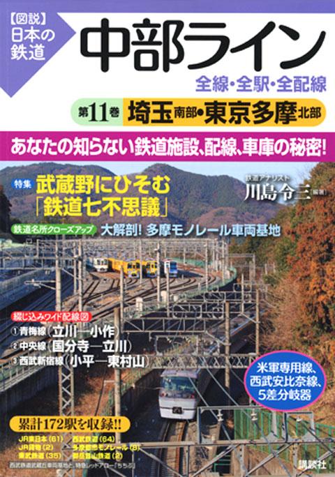 中部ライン 全線・全駅・全配線 第11巻 埼玉南部・東京多摩北部