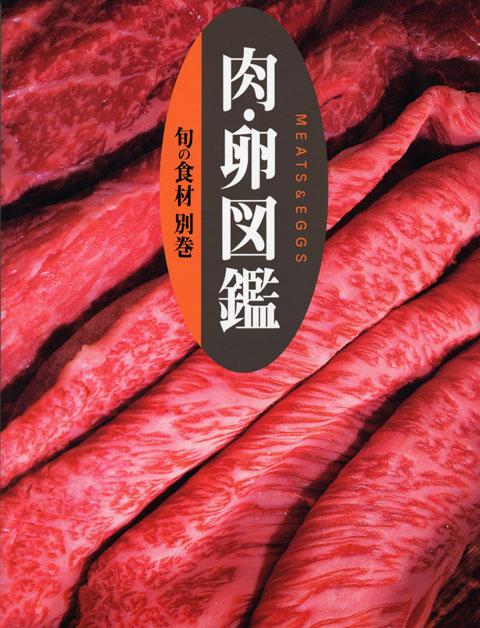 別巻 肉・卵図鑑