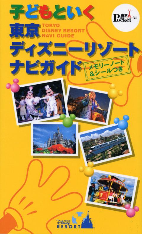 子どもといく 東京ディズニーリゾート ナビガイド
