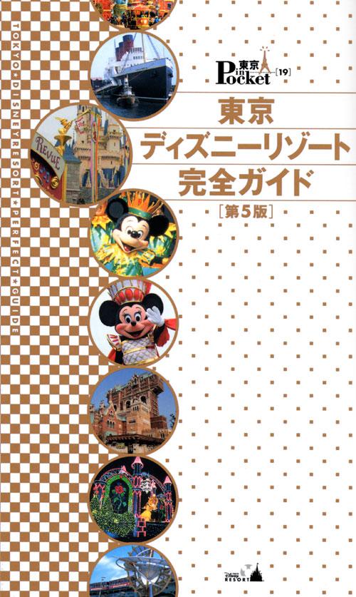 東京ディズニーリゾート完全ガイド 第5版