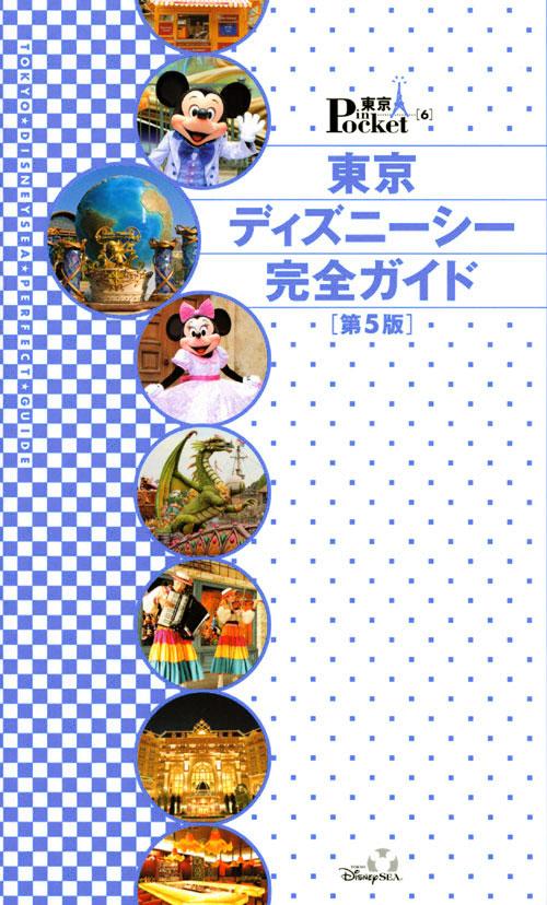 東京ディズニーシー完全ガイド-第5版