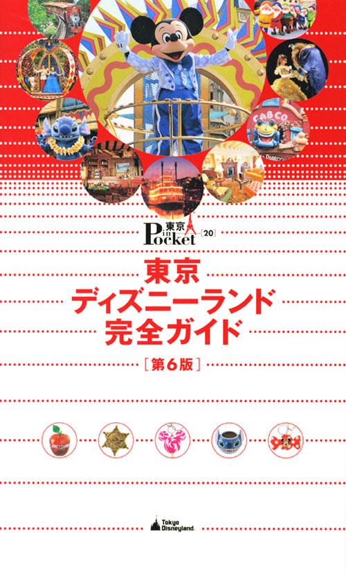 東京ディズニーランド完全ガイド 第6版