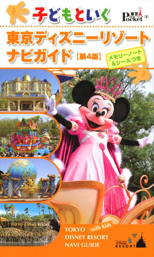 子どもといく 東京ディズニーリゾート ナビガイド 第4版 メモリーノート&シールつき