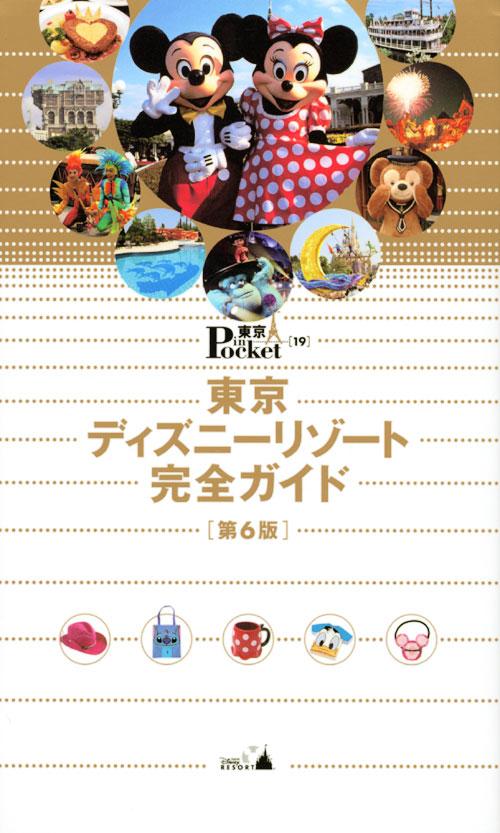 東京ディズニーリゾート完全ガイド 第6版