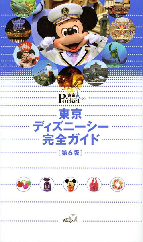東京ディズニーシー完全ガイド-第6版