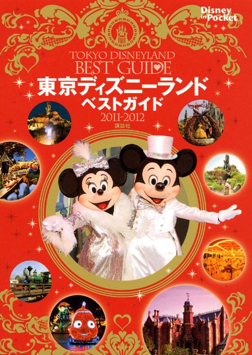 東京ディズニーランドベストガイド 2011-2012