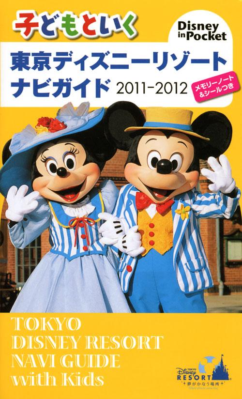 子どもといく 東京ディズニーリゾート ナビガイド 2011-2012 メモリーノート&シールつき