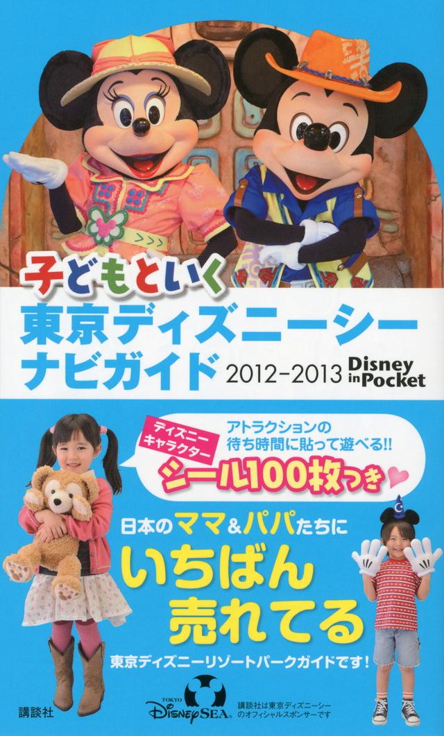 子どもといく 東京ディズニーシー ナビガイド 2012-2013 シール100枚つき