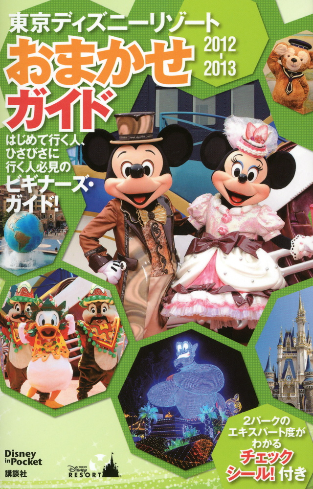 東京ディズニーリゾートおまかせガイド 2012-2013