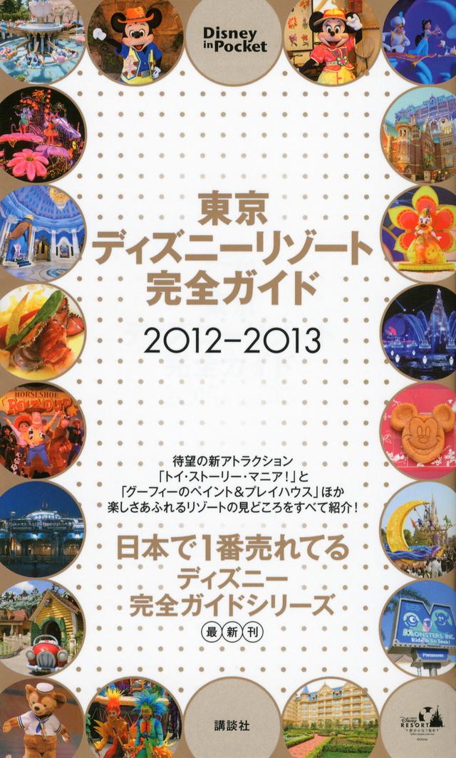 東京ディズニーリゾート完全ガイド 2012-2013