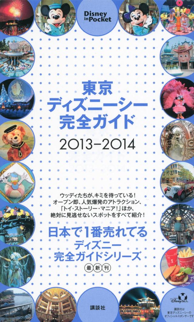 東京ディズニーシー完全ガイド 2013-2014