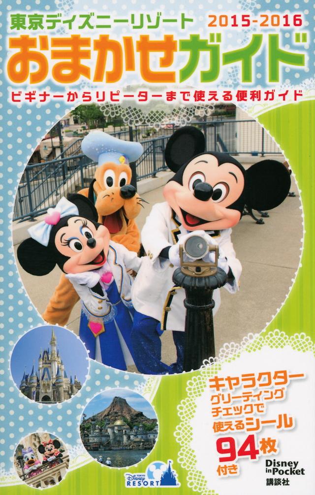東京ディズニーリゾートおまかせガイド 2015-2016