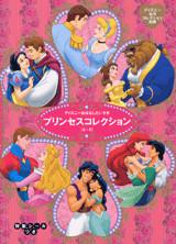 ディズニーおはなしだいすき プリンセスコレクション(全一冊)