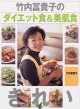 竹内冨貴子のダイエット食&美肌食