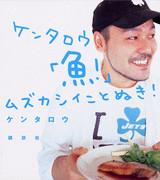 ケンタロウ「魚!」ムズカシイことぬき!