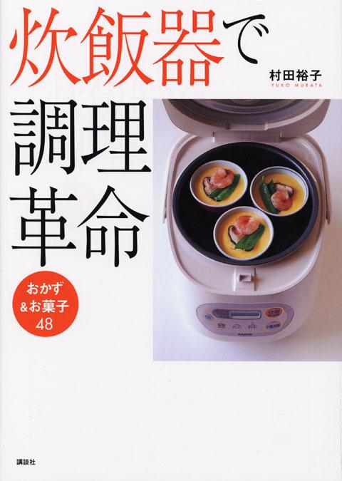 炊飯器で調理革命 おかず&お菓子48